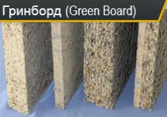 Гринборд (Green Board)