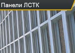 Панели ЛСТК в Минске