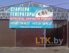 Станция техобслуживания, ул. Геологическая— 015